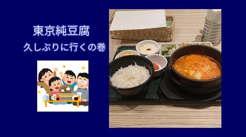 久しぶりに東京純豆腐へ行きました!