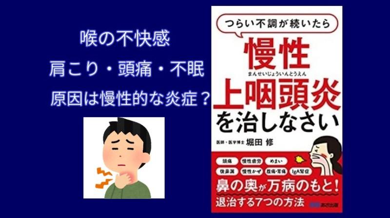 慢性的な疲労や不調は慢性上咽頭炎が原因?