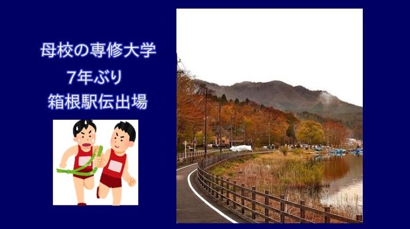 母校の専修大学が7年ぶりの箱根駅伝出場を決めました!