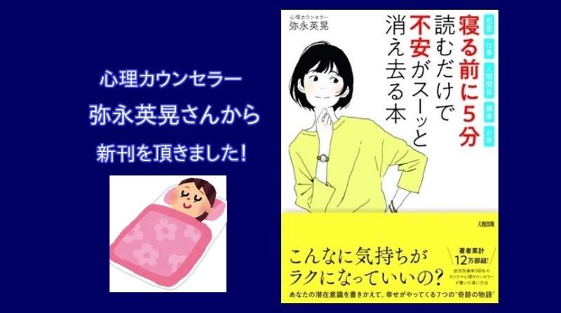 著者累計12万部!心理カウンセラー弥永英晃さんから新刊を頂きました。