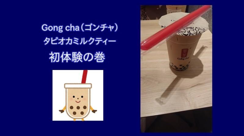 初めてGong cha(ゴンチャ)のタピオカを飲みました!