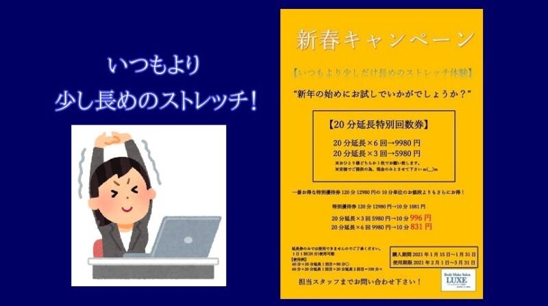 新春キャンペーン!20分延長特別回数券を1月末まで販売致します。