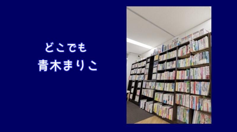 書店へ足を運んでも青木まりこ現象は一向に起きない。
