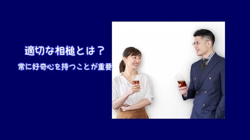 コミュニケーション能力が高い人は好奇心旺盛で適切な相槌を打てる