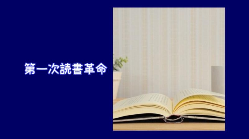お客さんとのコミュニケーションが円滑に!読書が習慣化した第一次読書革命とは?