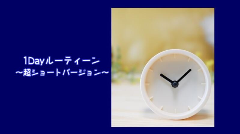 1Dayルーティーン~超ショートバージョン~