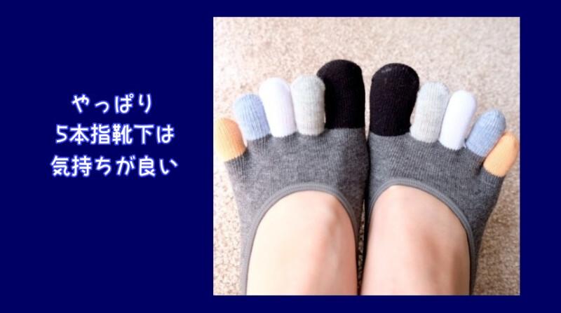 いまさらながら、5本指靴下の気持ち良さを改めて実感している。