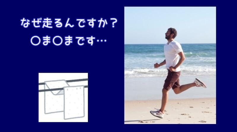 何で走るの?「M体質なの?」的な発言をよくされる件について