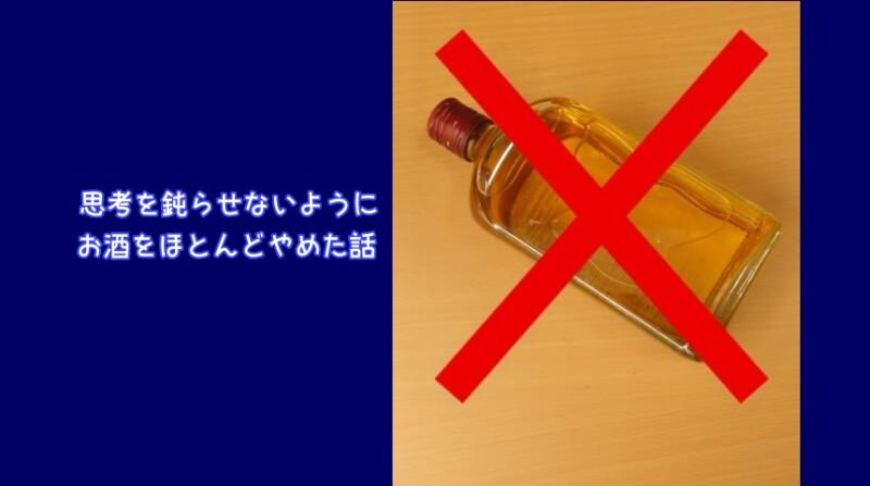 僕は能力が低いのでお酒を控えてなるべく思考を鈍らせない。
