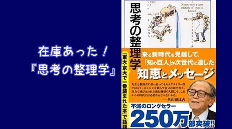 外山滋比古さんの『思考の整理学』読んだのだが、書店に在庫があったという話がメインになってしまった。