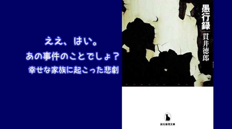 貫井徳郎さんの『愚行録』を読んでみた。1ページ目の児童虐待で捕まった田中容疑者…