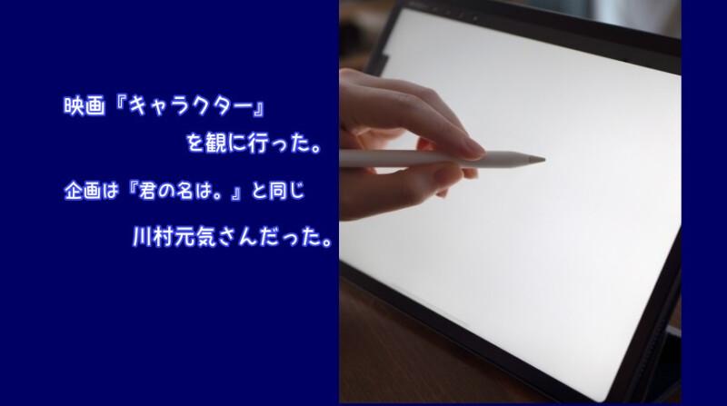映画『キャラクター』って川村元気さんが企画らしい。そりゃあ、面白いわけだ。