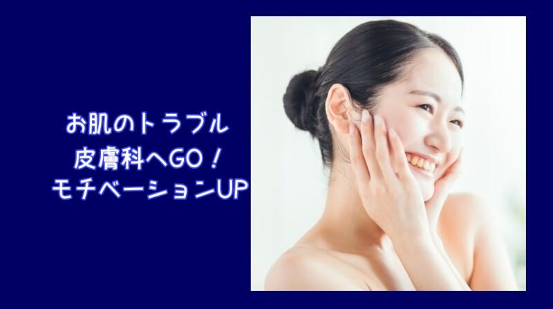 お肌のトラブルは皮膚科へレッツゴー!セフポドキシムプロキセチルさん、いつもお世話になっております。