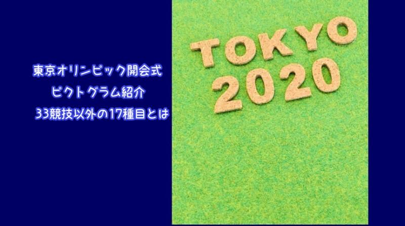 東京オリンピック開会式ピクトグラムで33競技以外の紹介された17種目とは?