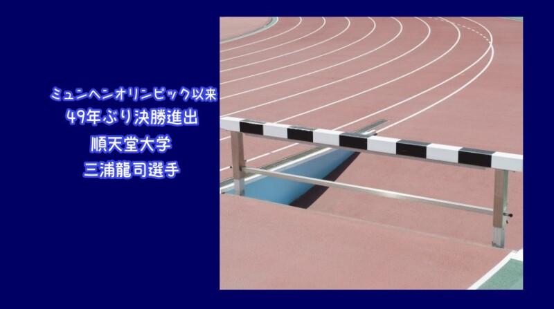 順天堂大学の三浦龍司選手が3000m障害予選を日本記録更新で決勝進出