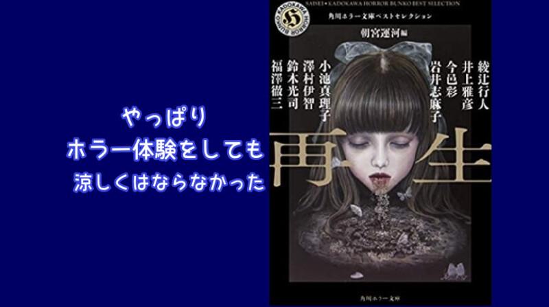 ホラー小説を読んでみよう!名だたる作家さんの短編集『再生 角川文庫ホラーセレクション』を手に取ってみた。
