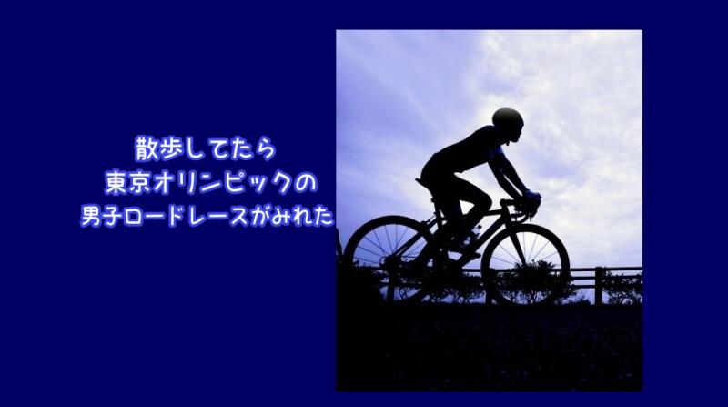 お客さんと散歩してたら、東京オリンピック男子ロードレースと遭遇