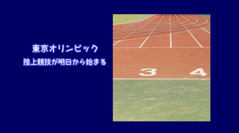 東京オリンピックの陸上競技が7月30日(金曜日)から始まるので初日に出場する選手と種目や時間を紹介。