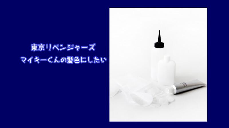東京リベンジャーズのマイキーくんの髪色にしたい。何回ブリーチして何の色をいれたらいいのだろうか。