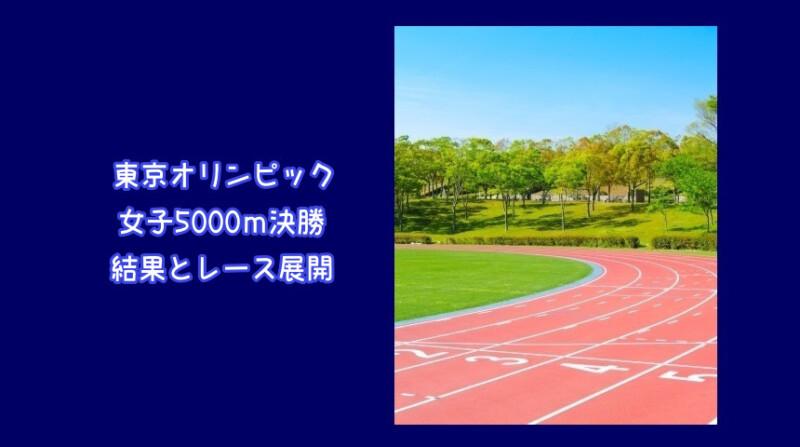 東京オリンピック女子5000m決勝で廣中璃梨佳選手が日本新記録で9位